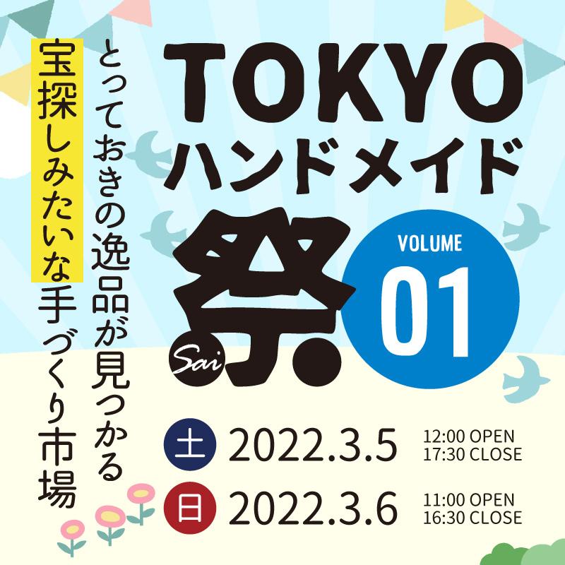 TOKYOハンドメイド祭